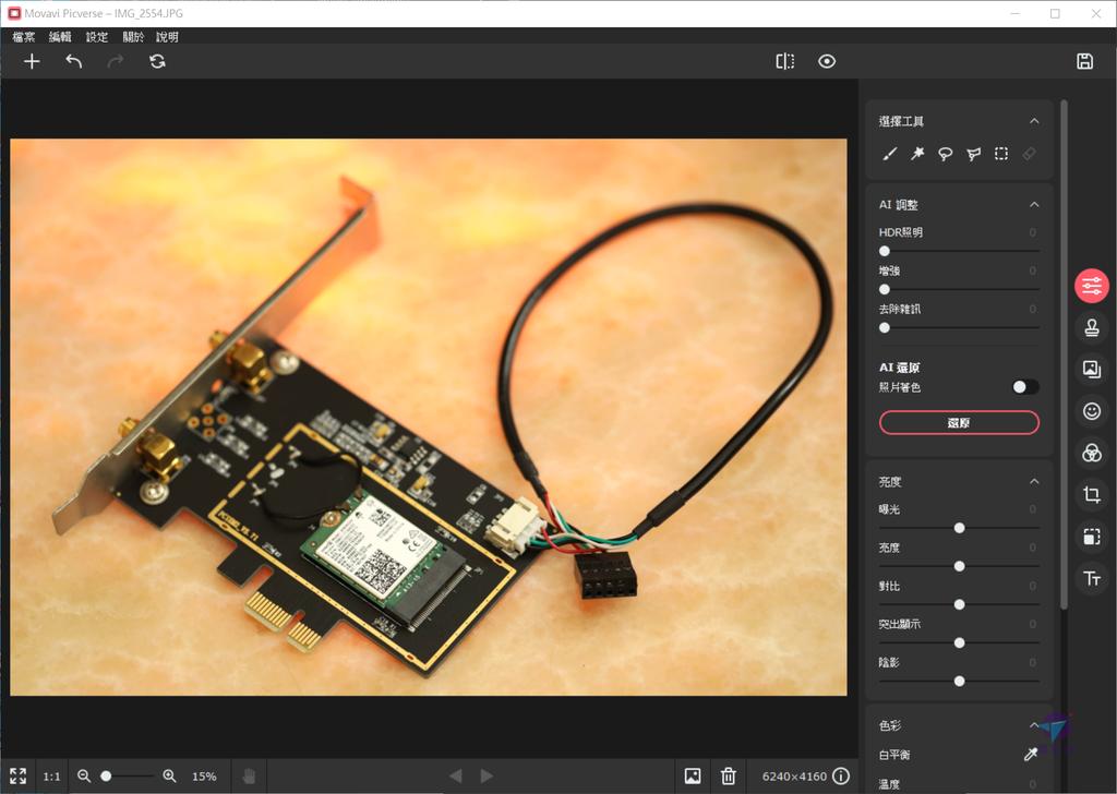Pixnet-1034-05 movavi picverse 07 螢幕擷取畫面 2021-01-28 18.18.34_结果.png