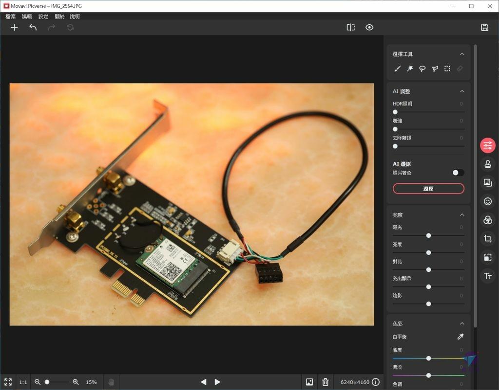 Pixnet-1034-18 movavi picverse 11_结果.jpg