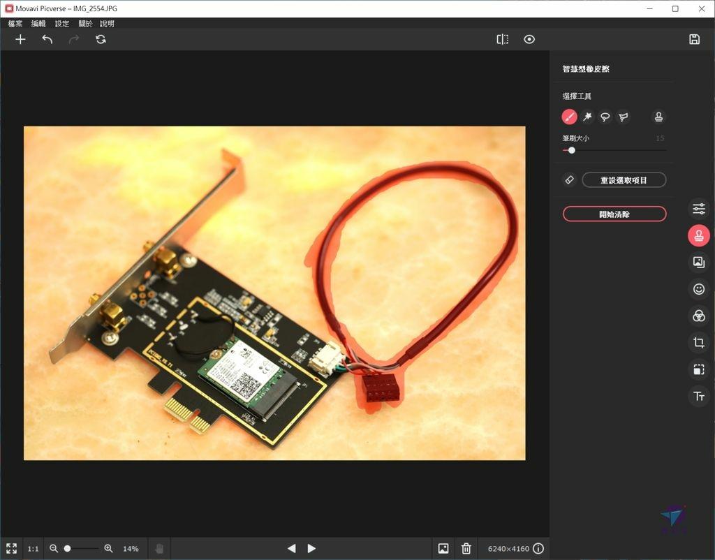 Pixnet-1034-19 movavi picverse 12_结果.jpg