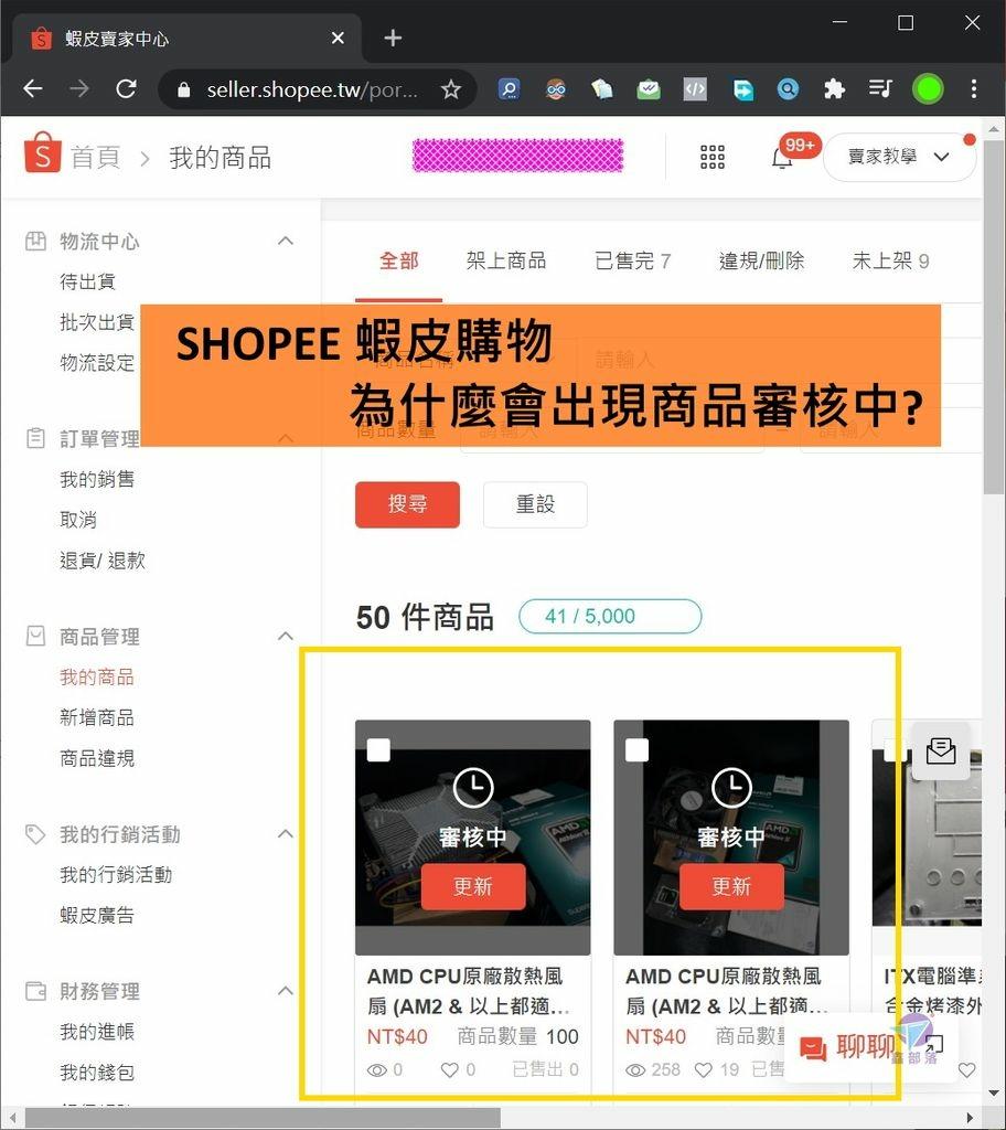 Pixnet-1036-01 shopee problem 審核中 01 - 複製_结果.jpg