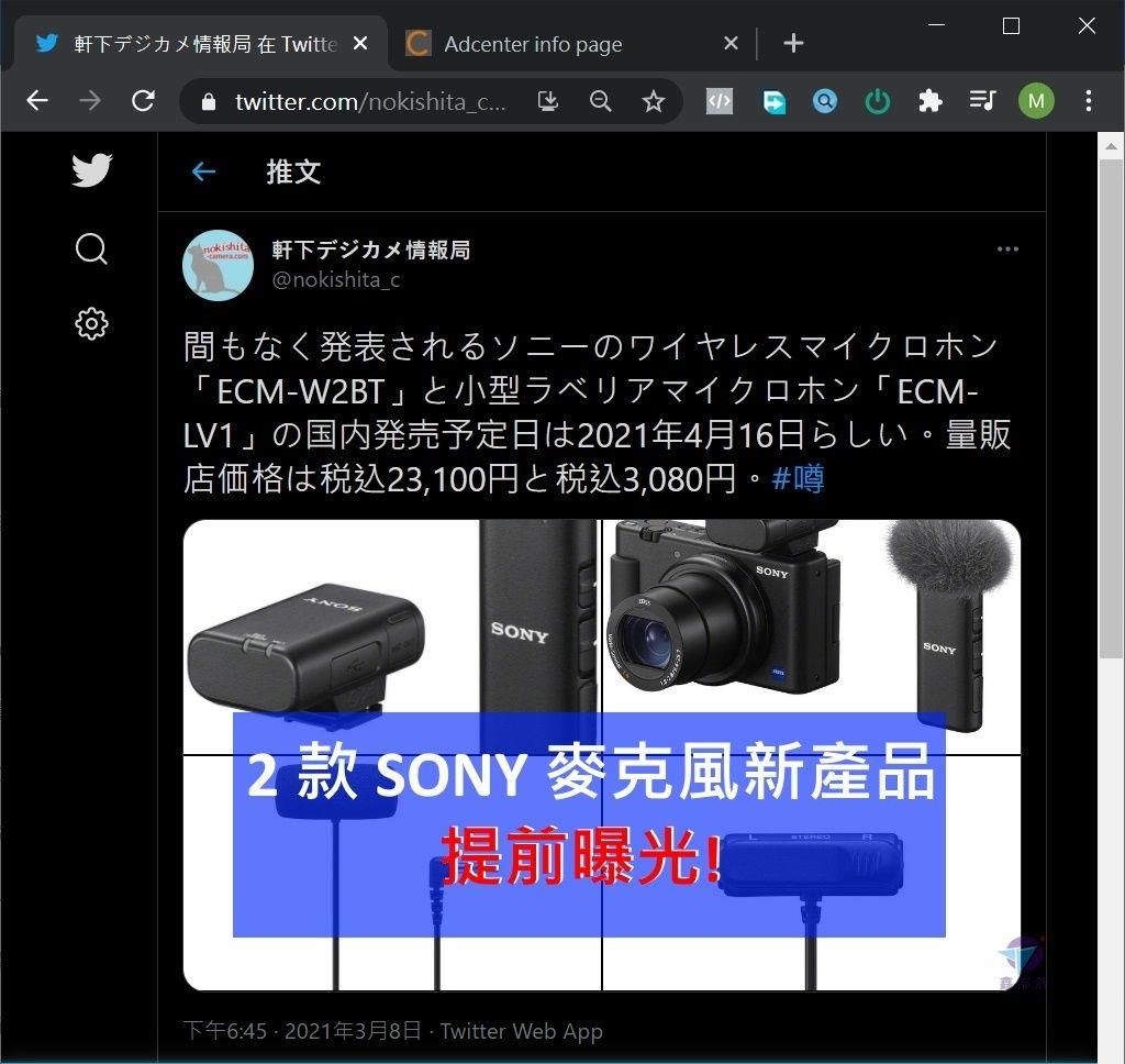 Pixnet-0988-64 sony wireless microphone 05 - 複製_结果.jpg