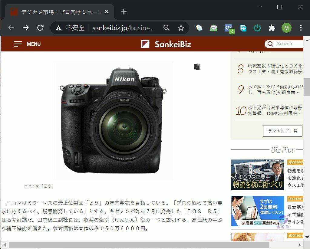 Pixnet-1045-09 sony productd 20210326 03_结果.jpg