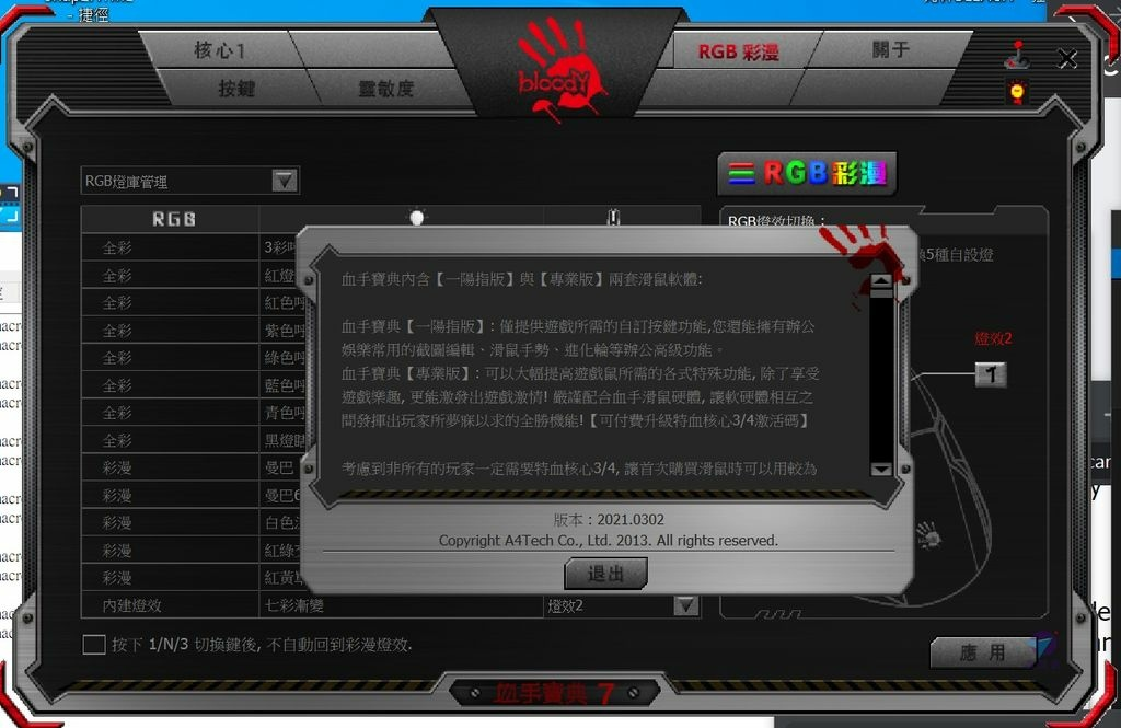 Pixnet-1049-087 bloody W70 Max 11_结果.jpg