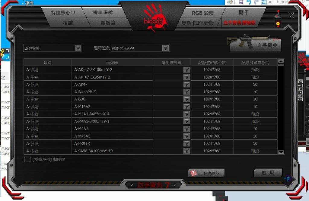 Pixnet-1049-094 bloody W70 Max 18_结果.jpg