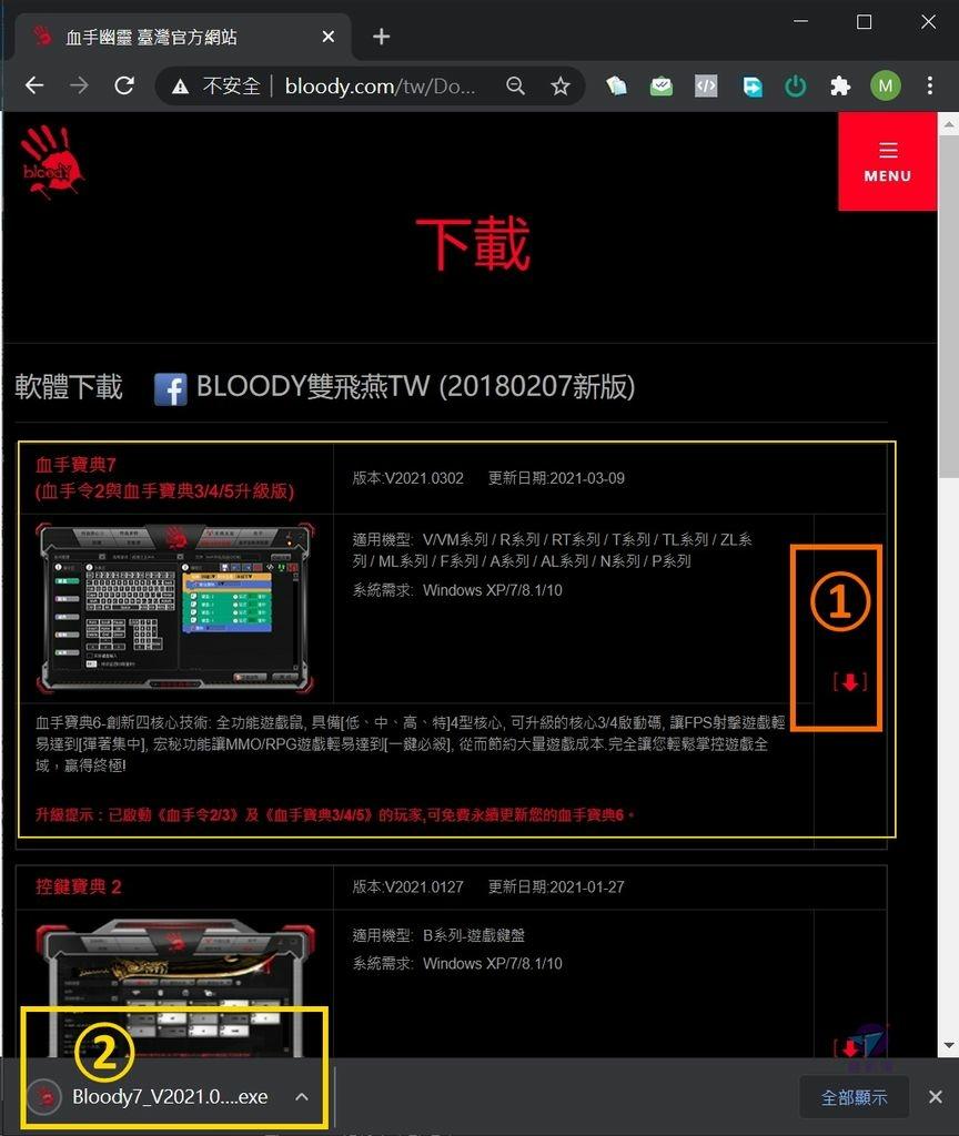 Pixnet-1049-074 bloody W70 Max 01_结果.jpg