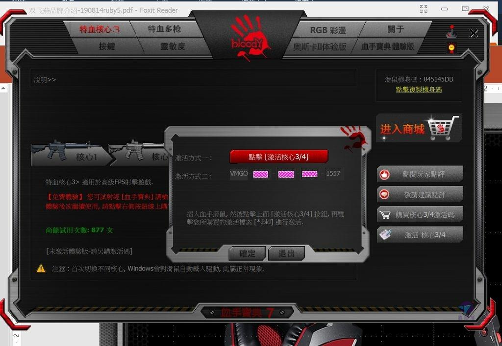 Pixnet-1049-077 bloody W70 Max 33_结果.jpg
