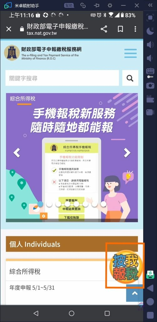 Pixnet-0939-036 tax mobile 02_结果.jpg