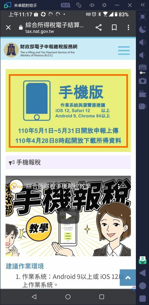 Pixnet-0939-037 tax mobile 03_结果.jpg