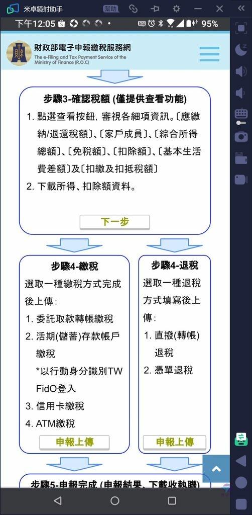 Pixnet-0939-033 tax mobile 10_结果.jpg