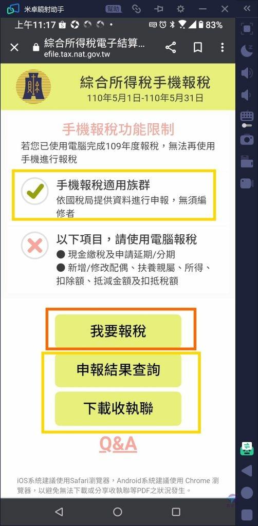 Pixnet-0939-038 tax mobile 04_结果.jpg