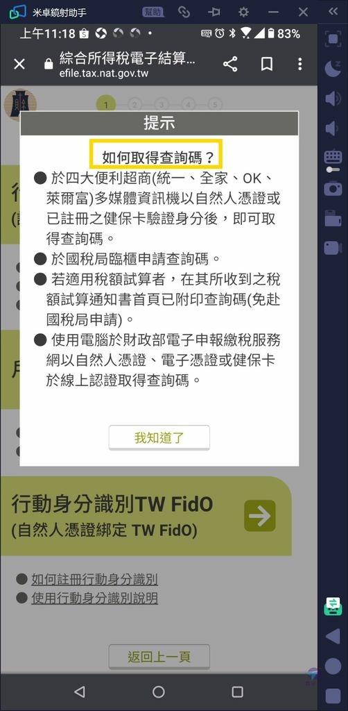Pixnet-0939-041 tax mobile 07_结果.jpg