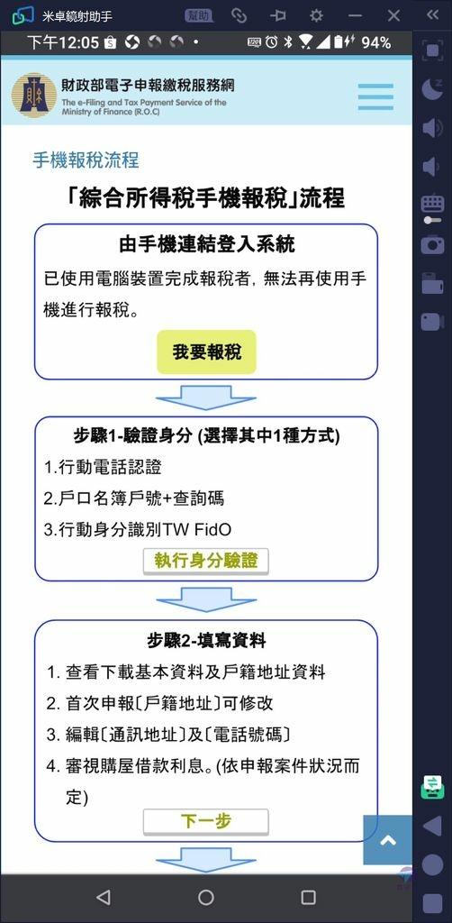 Pixnet-0939-032 tax mobile 09_结果.jpg