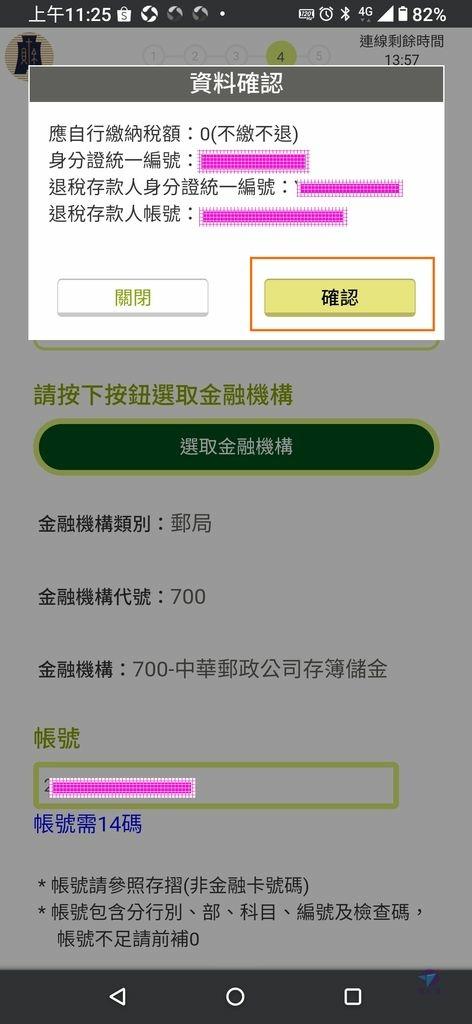 Pixnet-0939-054 Screenshot_20210504-112527151_结果.jpg