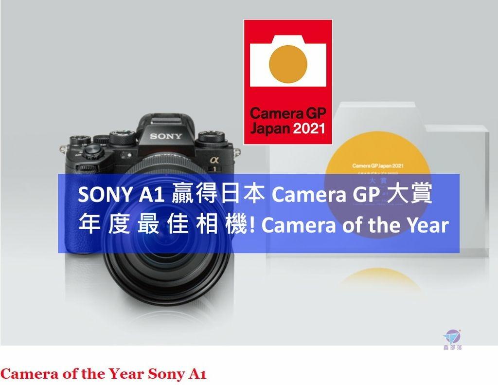 Pixnet-0988-110 sony a1 jp gp award 02 - 複製_结果.jpg