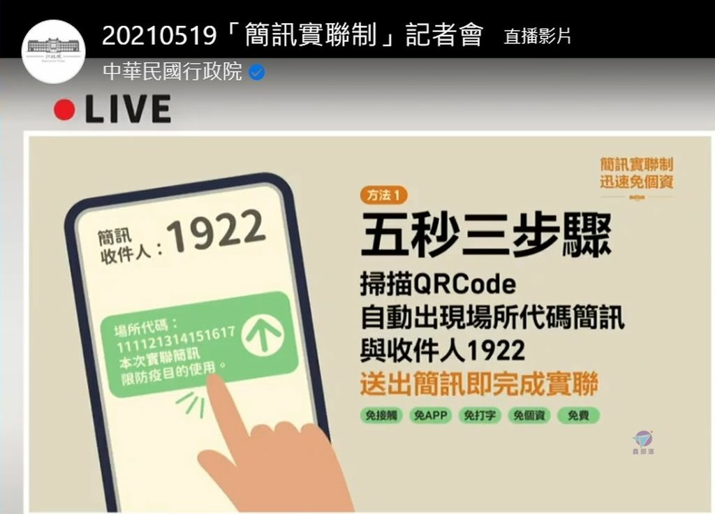 Pixnet-1060-005 covid-10 sms 簡訊實聯制 04_结果.jpg