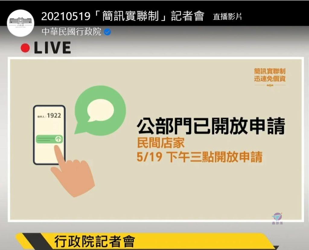 Pixnet-1060-011 covid-10 sms 簡訊實聯制 10_结果.jpg