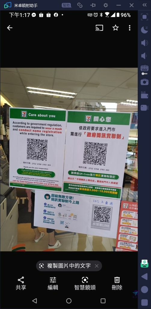 Pixnet-1061-032 covid-10 sms 簡訊實聯制 31_结果.jpg
