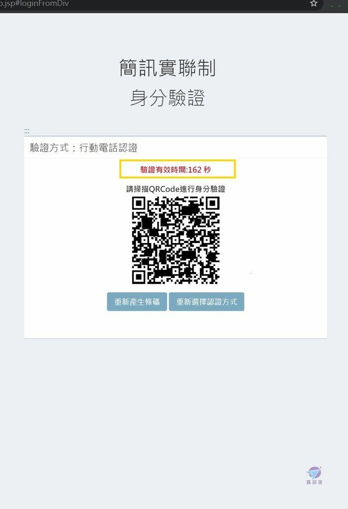 Pixnet-1060-040 covid-10 sms 簡訊實聯制 33_结果.jpg