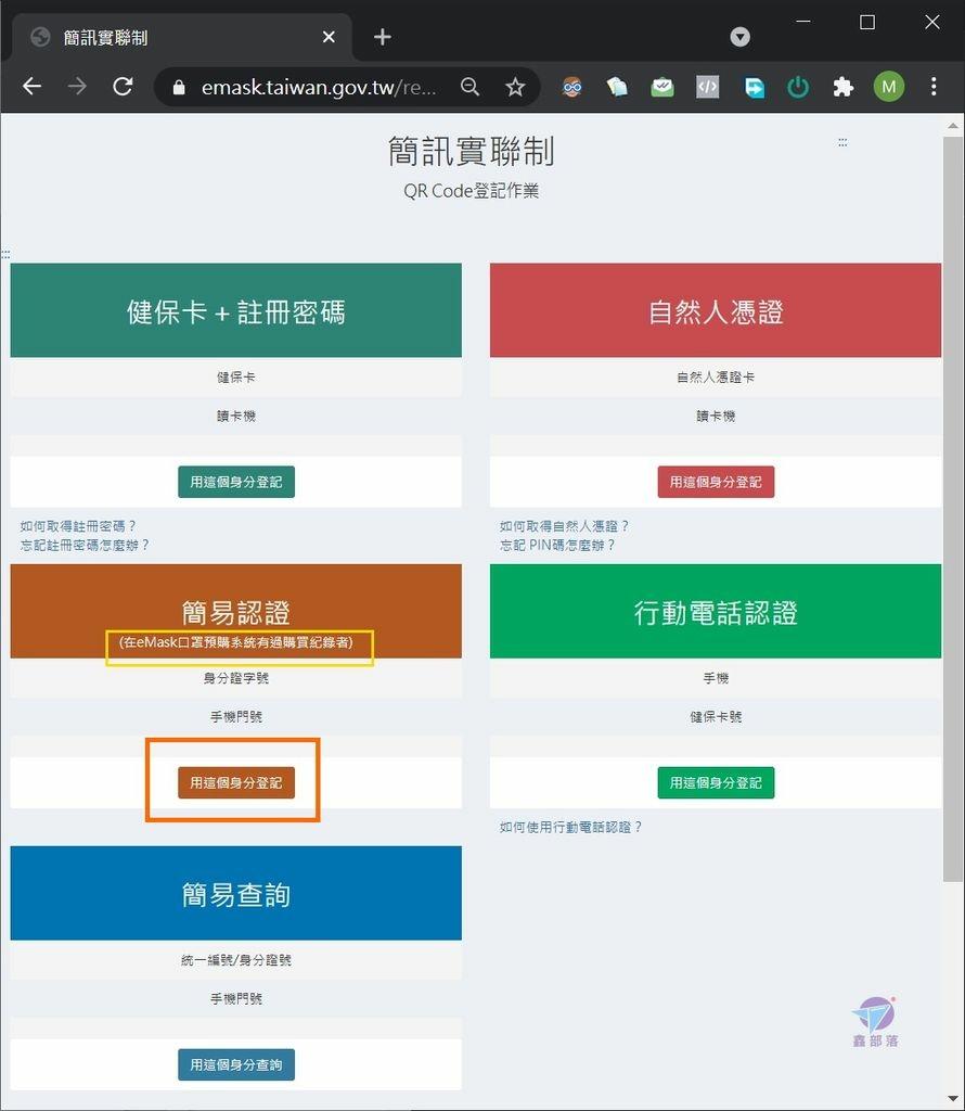 Pixnet-1060-044 covid-10 sms 簡訊實聯制 40_结果.jpg