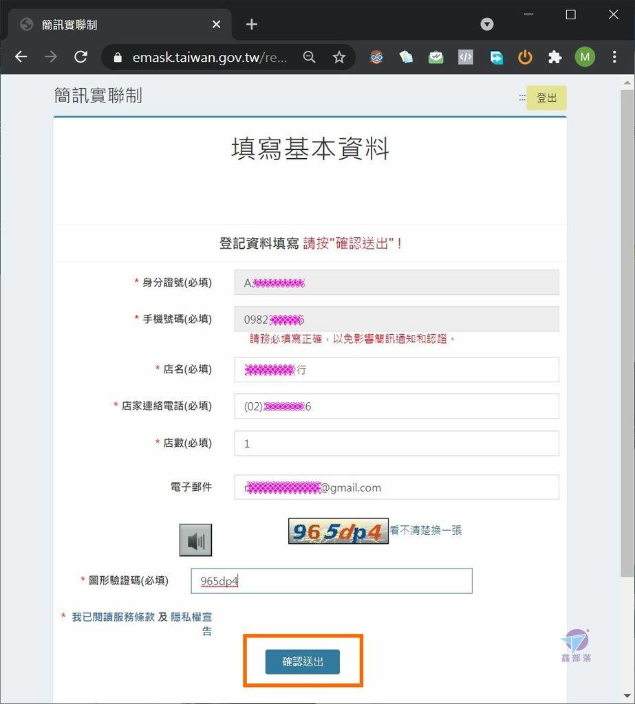 Pixnet-1060-047 covid-10 sms 簡訊實聯制 43_结果.jpg