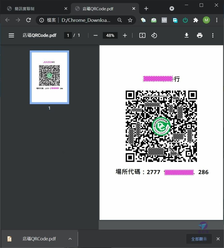 Pixnet-1060-050 covid-10 sms 簡訊實聯制 47_结果.jpg