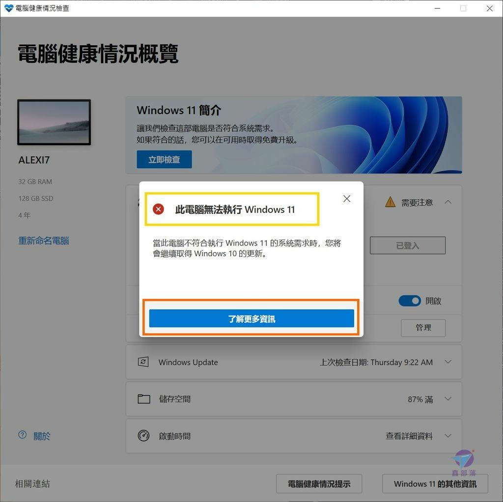 Pixnet-1063-026 windows 11 event 12_结果.jpg