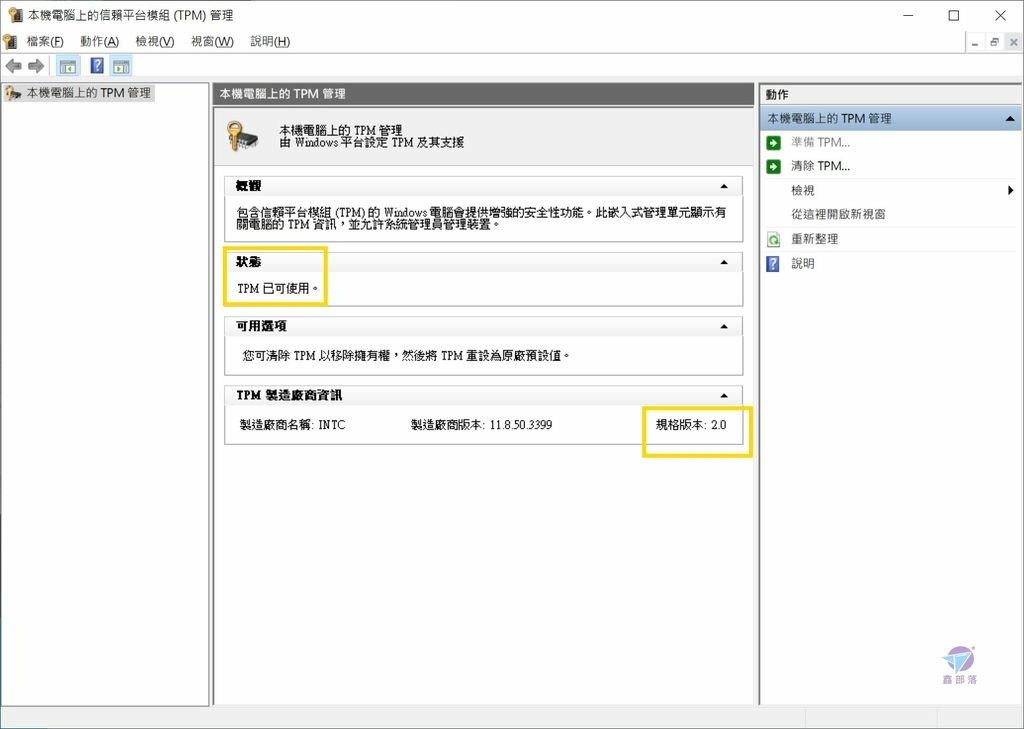 Pixnet-1063-033 windows 11 tmp 2.0 02_结果.jpg