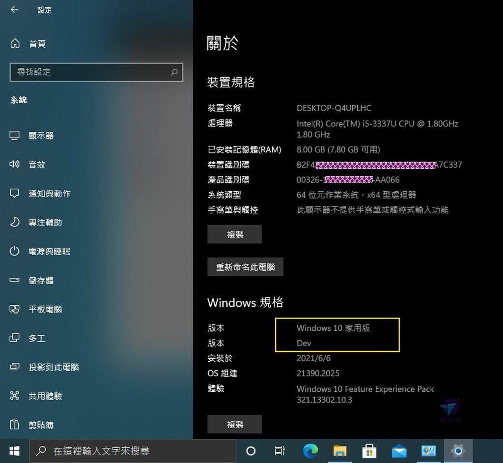 Pixnet-1069-001 windows 10 home_结果.jpg