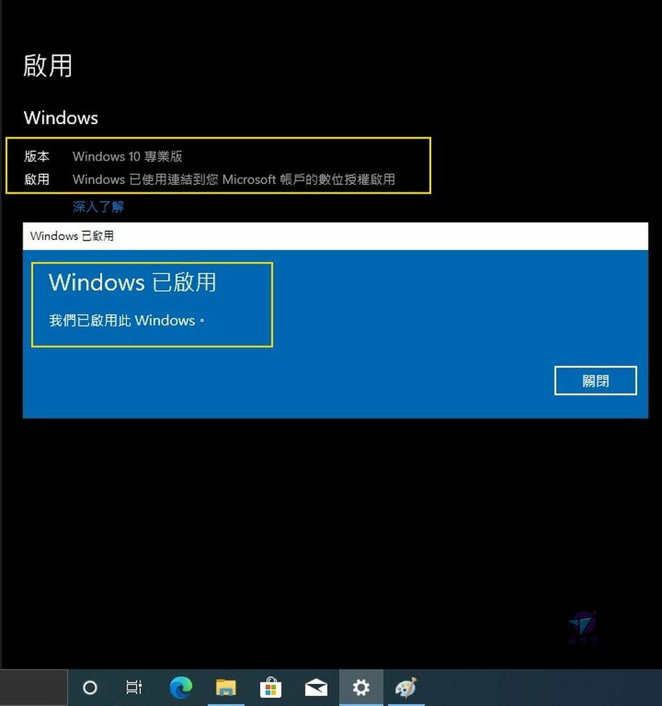 Pixnet-1069-031 windows 10 new installed 09_结果.jpg