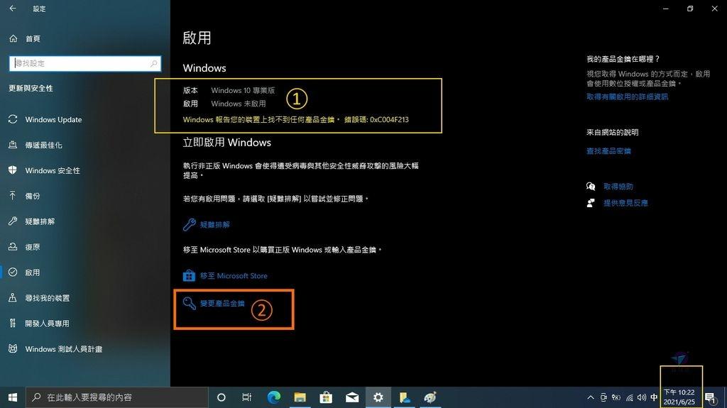 Pixnet-1069-027 windows 10 new installed 02_结果.jpg