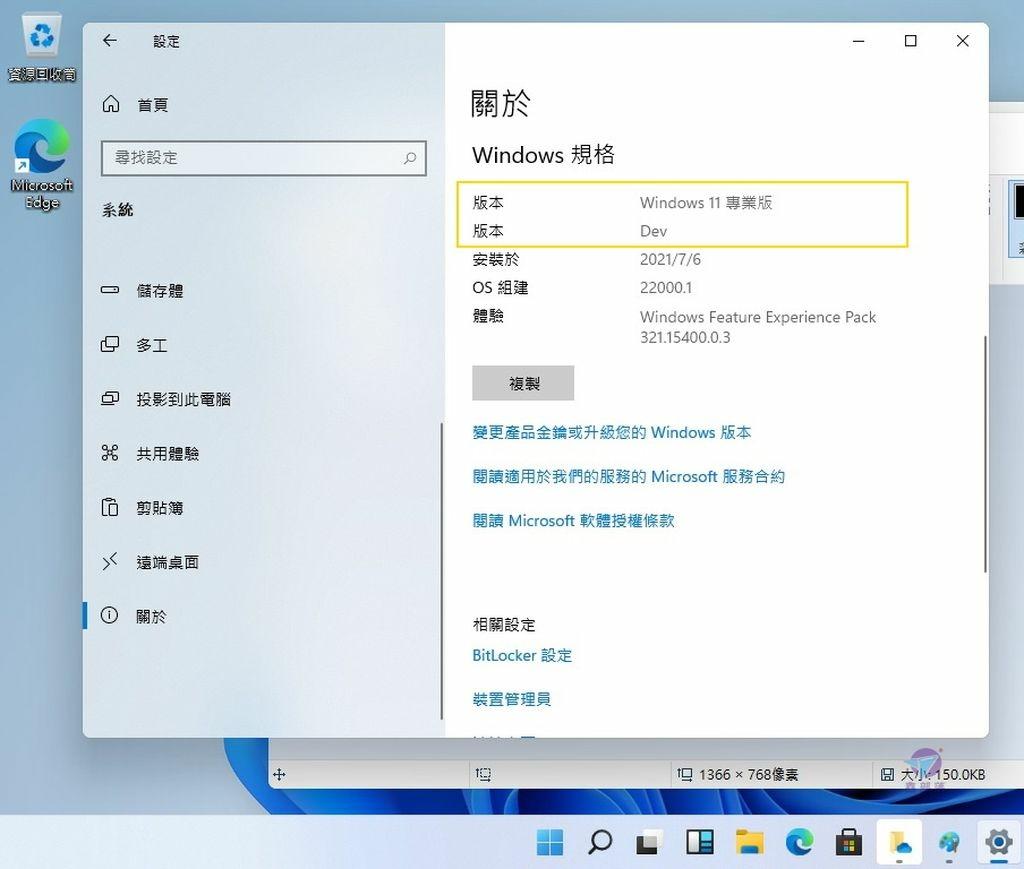 Pixnet-1069-040 windows 11 02_结果.jpg