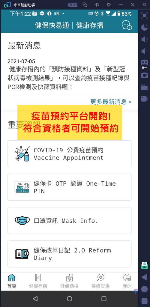 Pixnet-1071-001 vaccine reservation 01_结果 - 複製.jpg