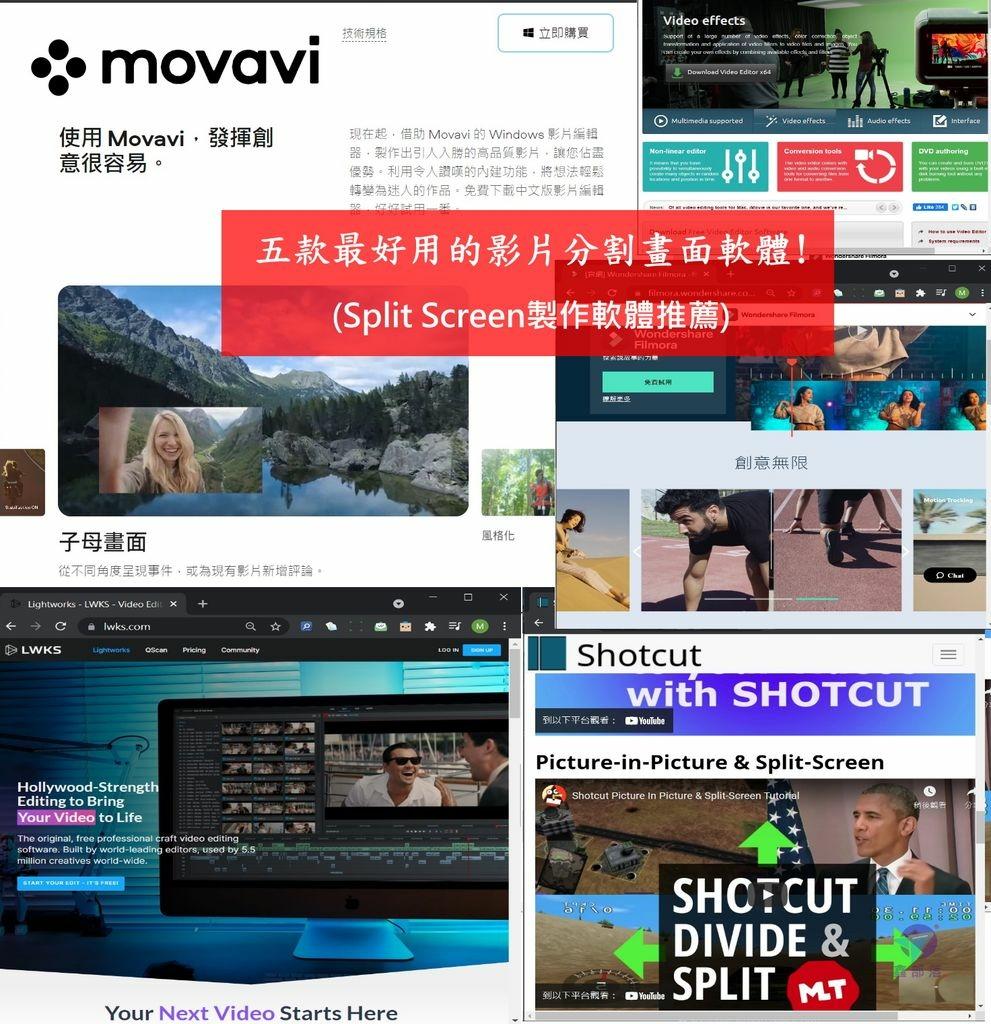 Pixnet-1080-010movavi split screen 04mix_结果.jpg