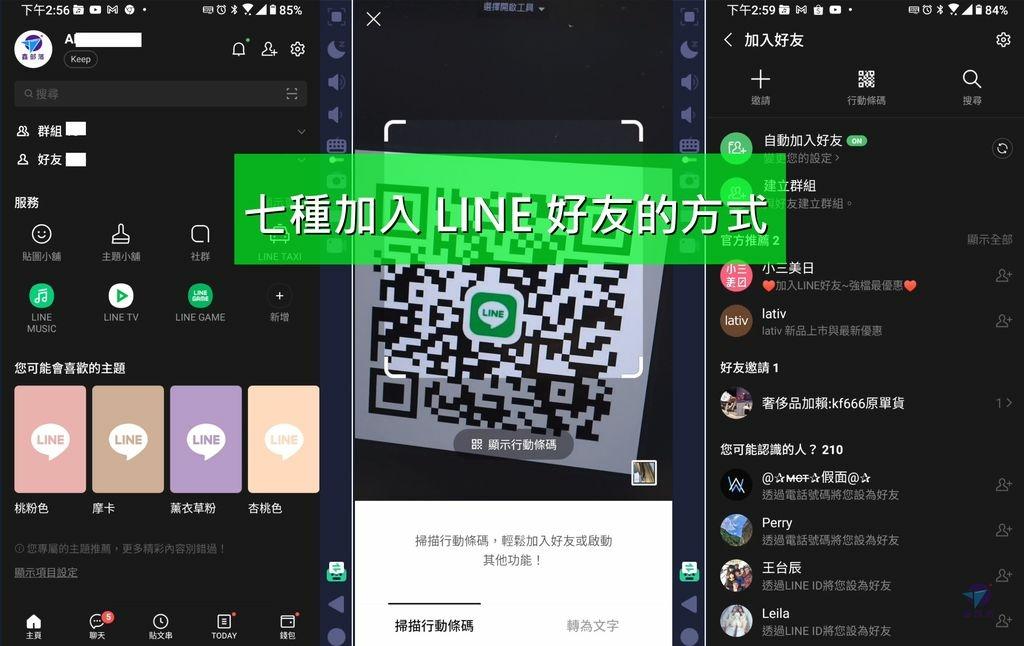 Pixnet-1081-001 line 加好友 01-a_结果.jpg