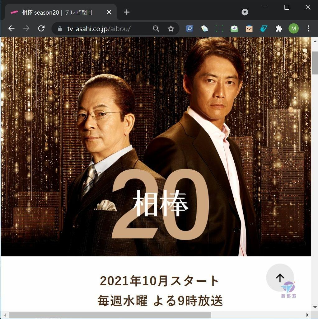 Pixnet-1087-001 aibou season 20 04_结果.jpg