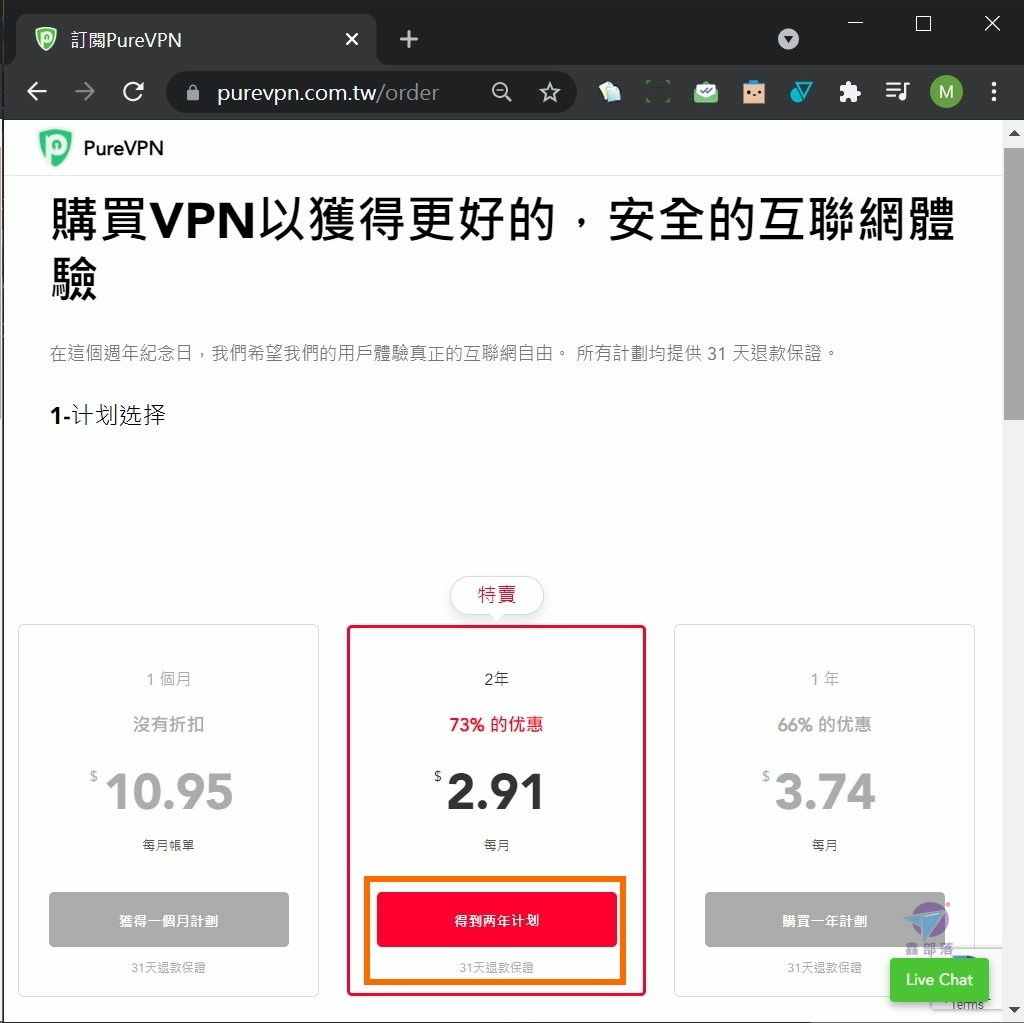 Pixnet-1089-005 PureVPN 02_结果.jpg