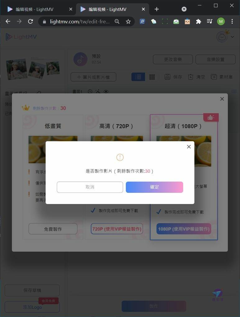 Pixnet-1090-020 LightMV 21_结果.jpg