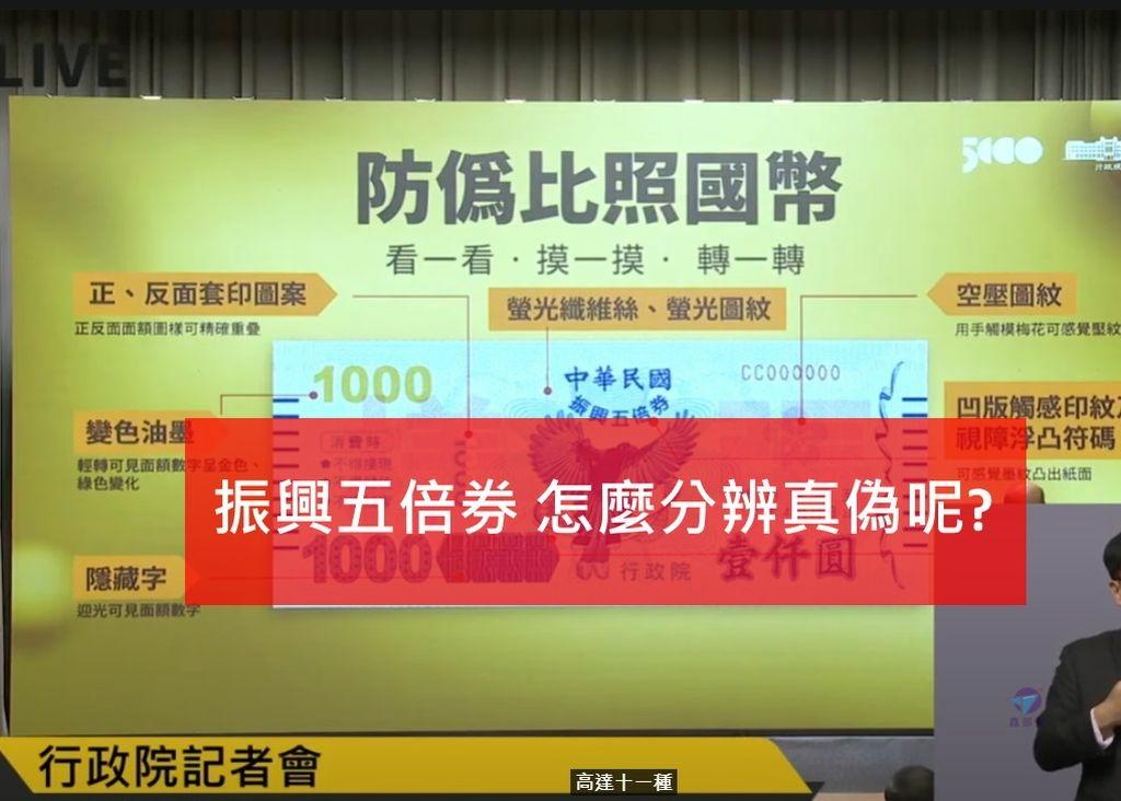 Pixnet-1091-006 振興五倍券時程LIVE 06_结果.jpg