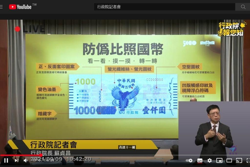 Pixnet-1091-020振興五倍券時程LIVE 06 - 複製_结果.jpg