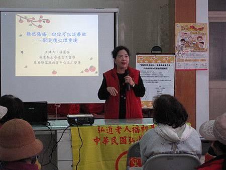 邀請到楊麗容老師來談心理重建