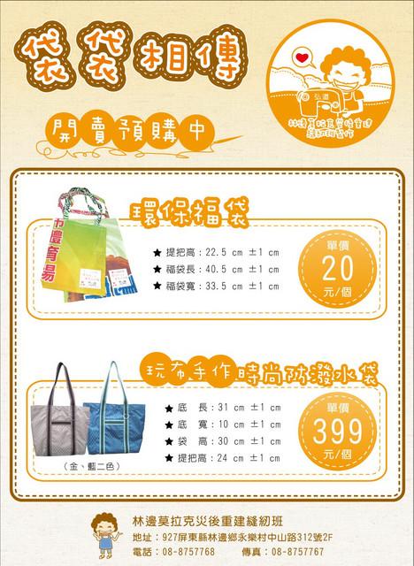 高貴不貴的防潑水包及環保福袋