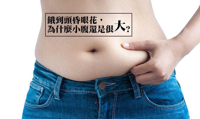 京都堂埋線減重內科調理中醫減重小腹瘦身減脂.jpg