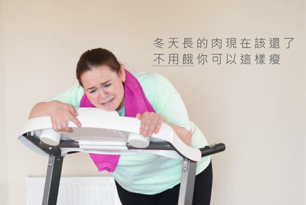 夏天減肥中醫減重減肥瘦身推薦京都堂中醫費用價格埋線針灸體質調理肥胖體質 (4)