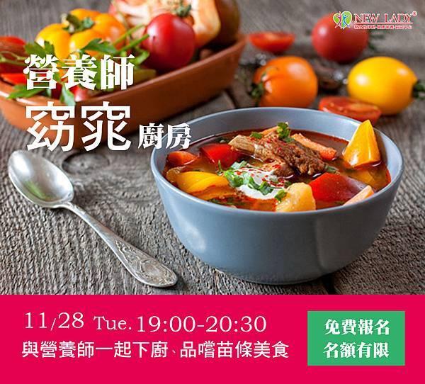 2017%2F11%2F28 營養師窈窕廚房