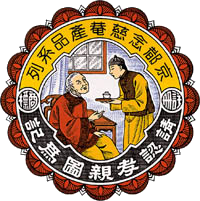 京都念慈菴孝親圖