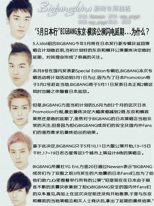 110420-bigbang-postponed-concert-news-1.jpg