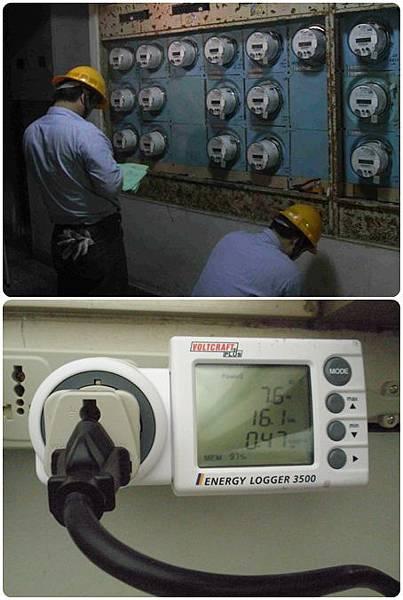 智慧電表2