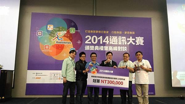 智慧型手持裝置使用者冠軍SignChat 頒獎2