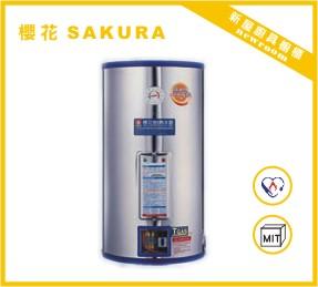 櫻花熱水器-儲熱式.jpg