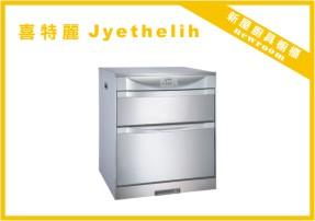 喜特麗烘碗機-JT3145.jpg